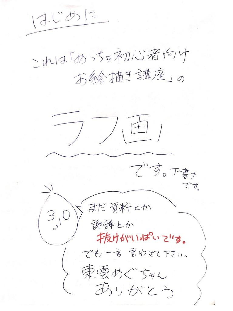 めっちゃ初心者向けお絵かき講座_ラフ画版