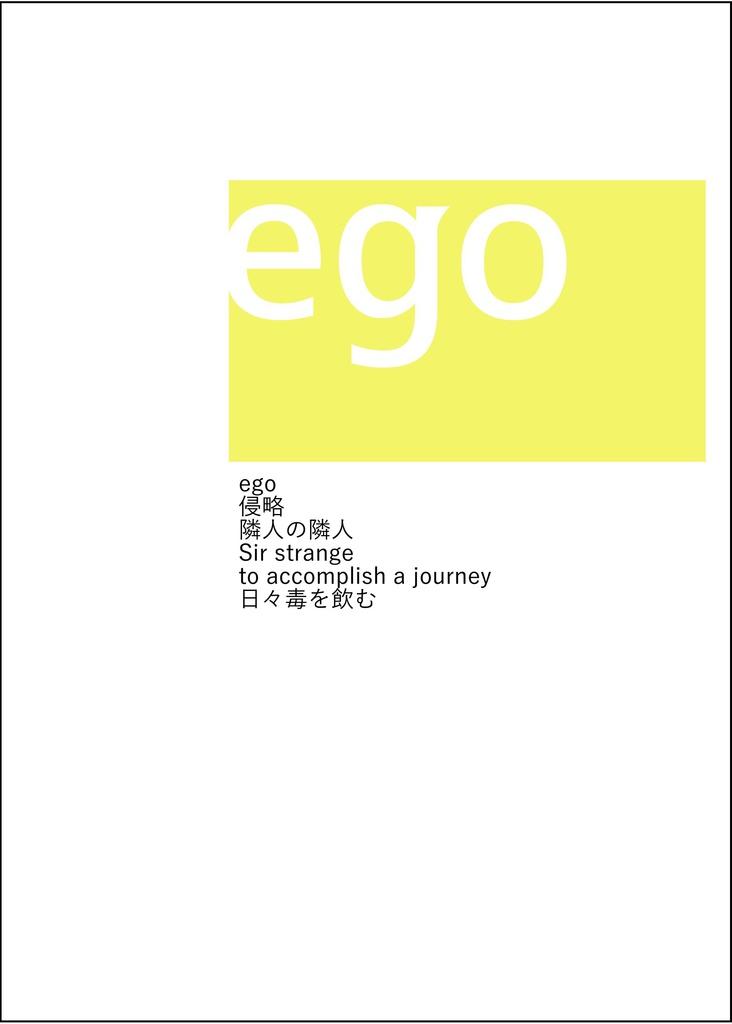 ego【上】