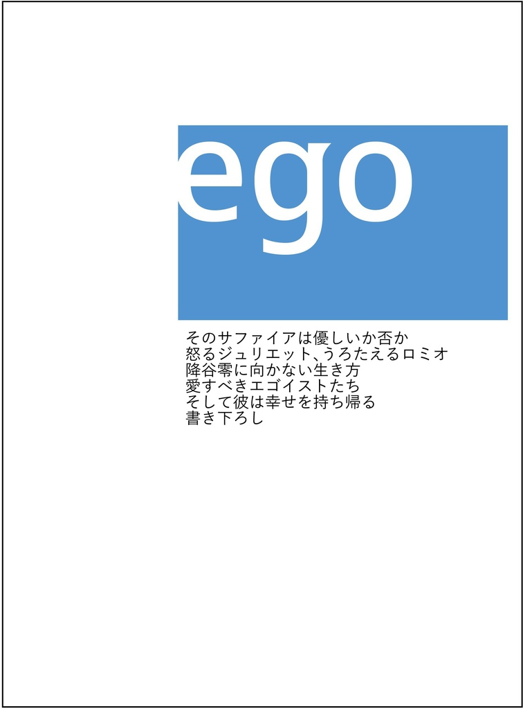 ego【下】