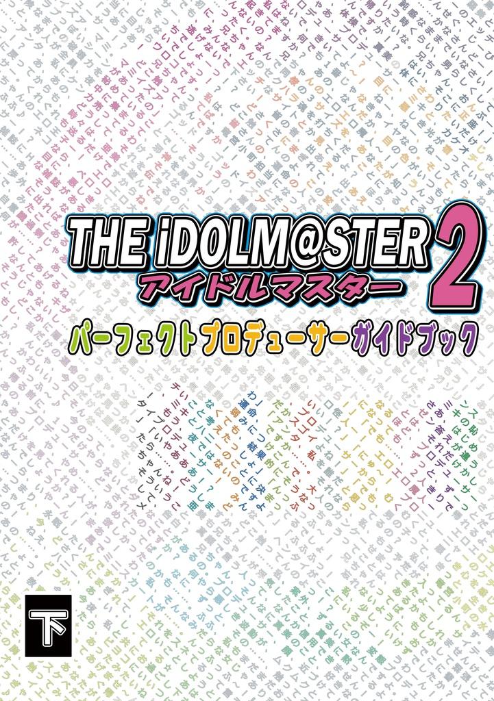 アイドルマスター2パーフェクトプロデューサーガイドブック 下