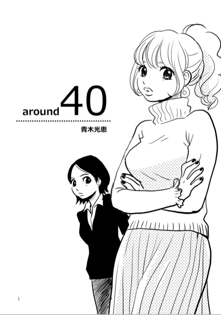 around40(pdf版)