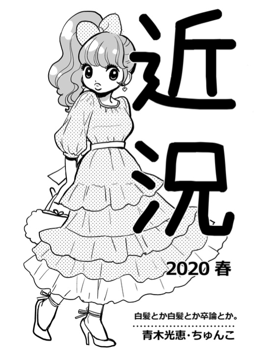 近況 2020春(紙版) - 青木光恵うさぱらーずBOOTH店 - BOOTH