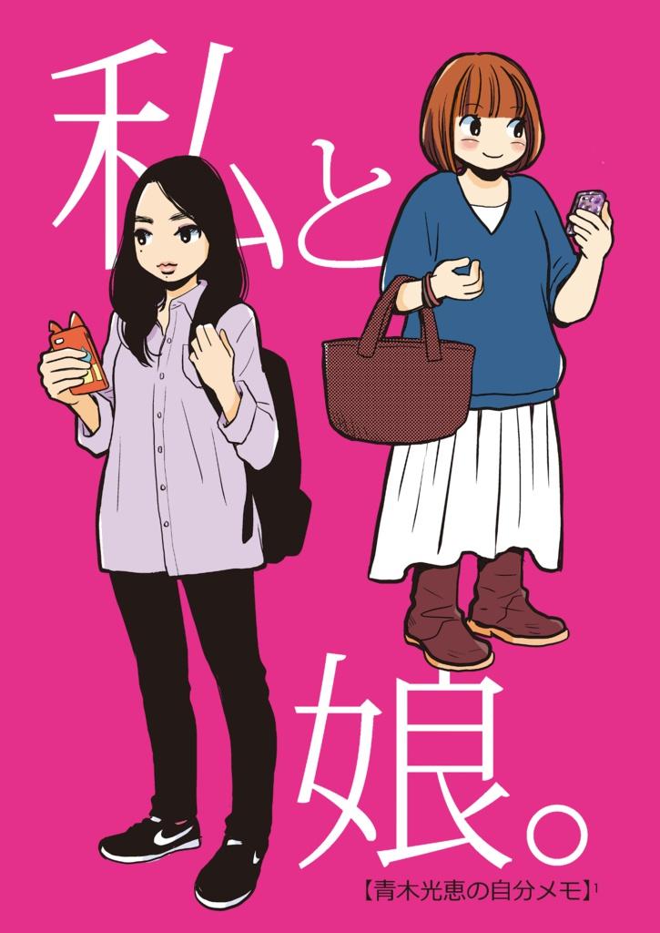 私と娘。(pdf版) - 青木光恵うさぱらーずBOOTH店 - BOOTH