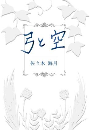 【創作小説】弓と空