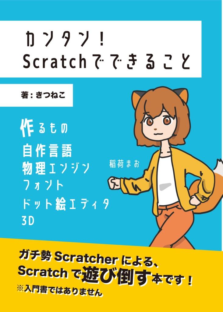 【PDF版】カンタン!Scratchでできること