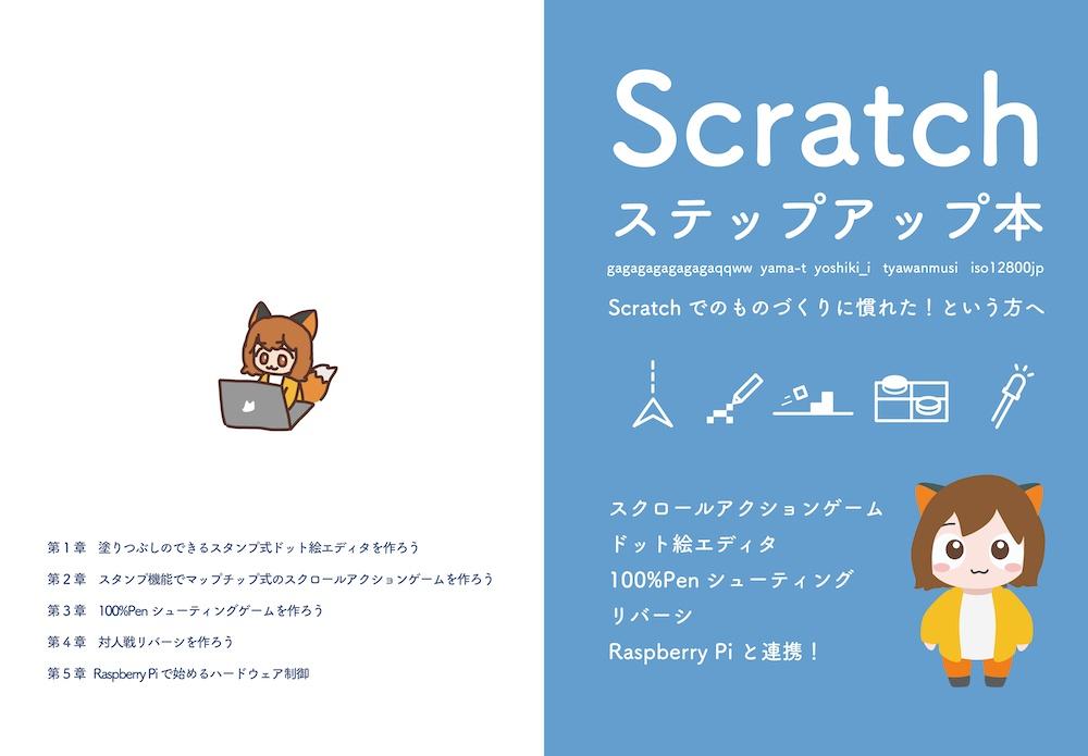 【紙版+電子版】Scratchステップアップ本