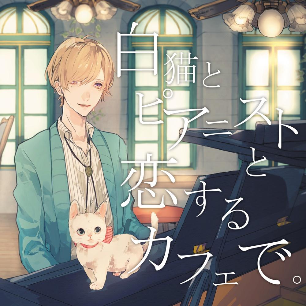 白猫とピアニストと恋するカフェで。