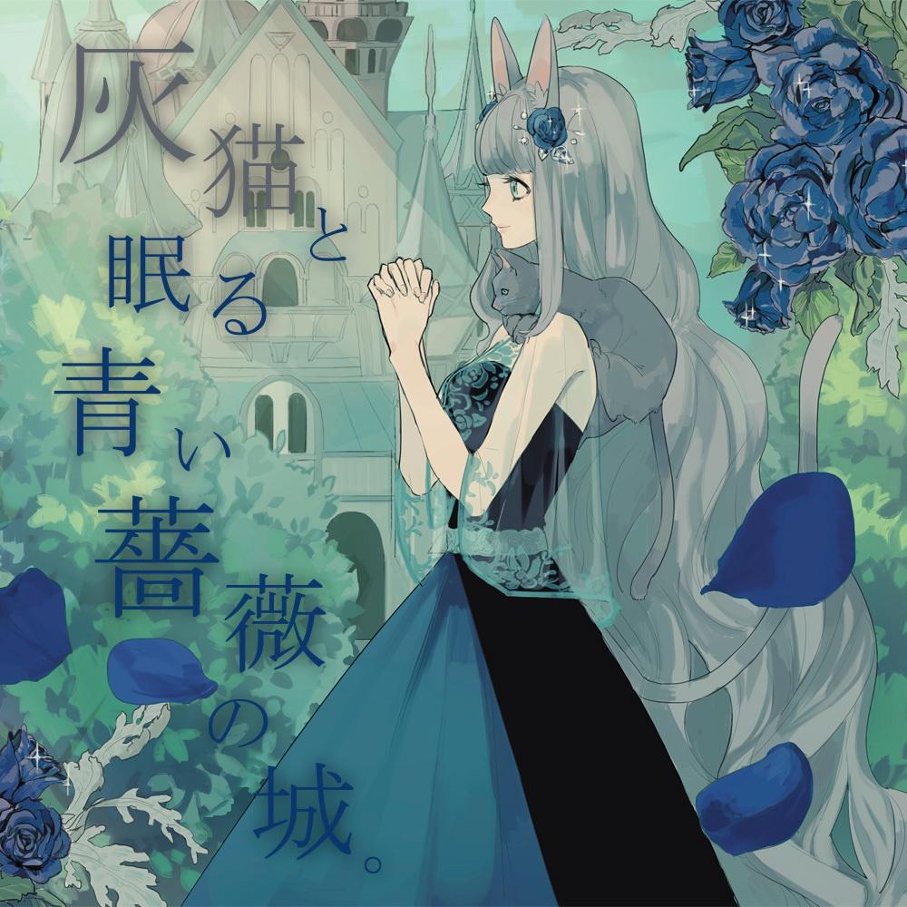 灰猫と眠る青い薔薇の城。