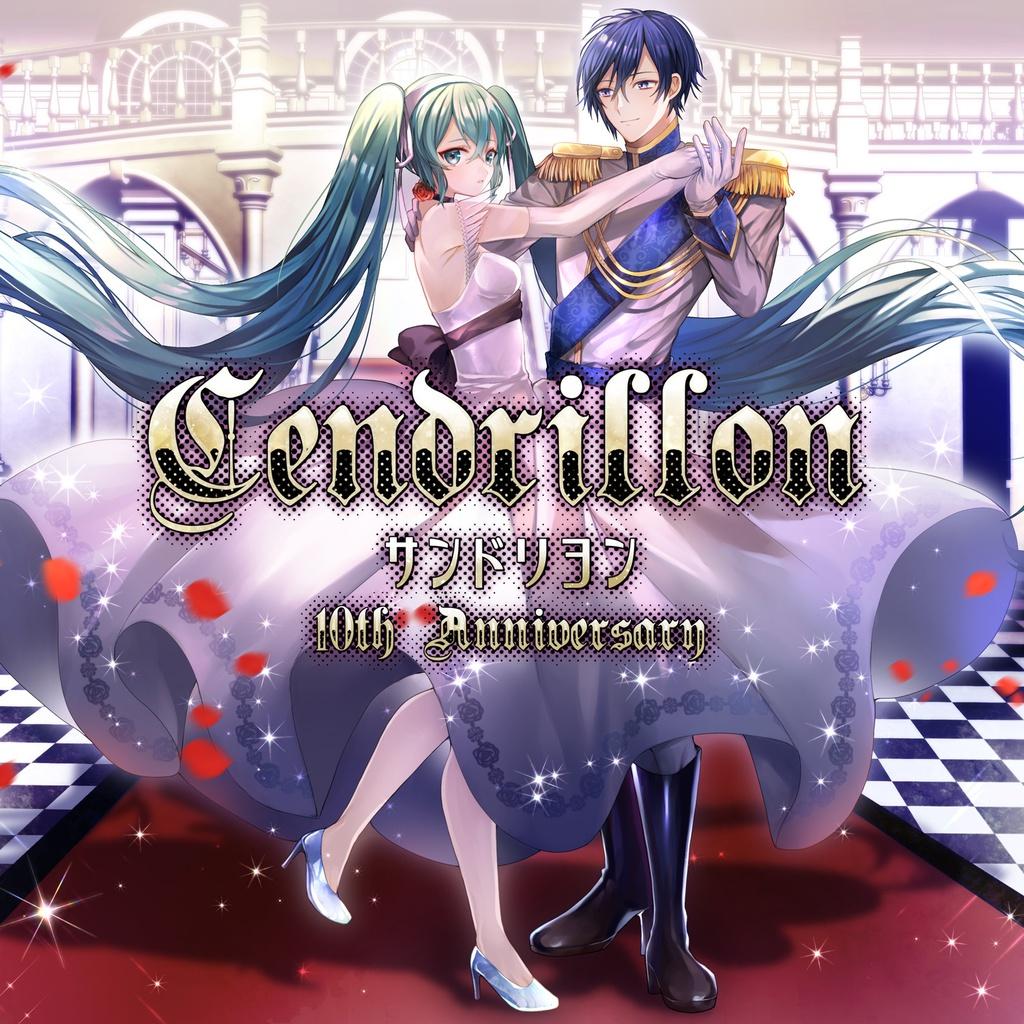 サンドリヨン 10th Anniversary【DL】