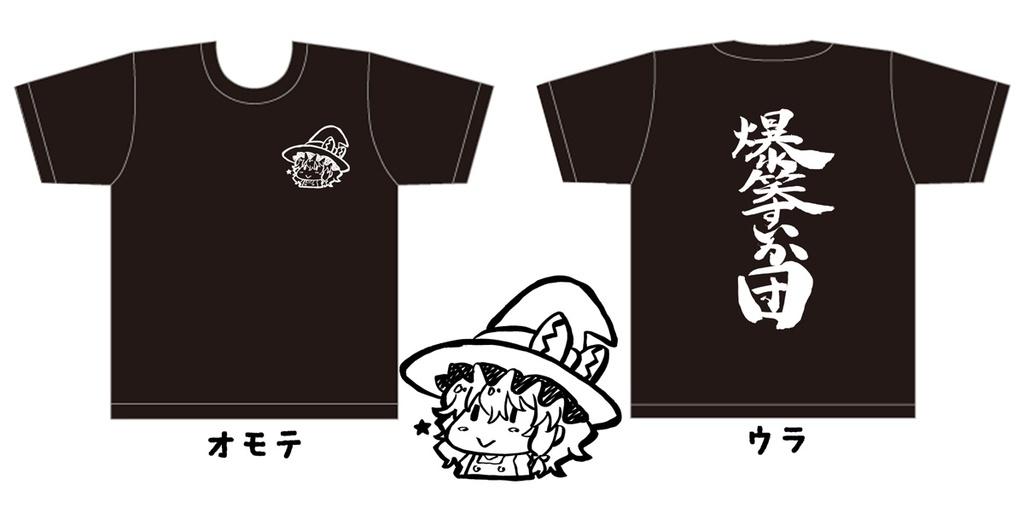 爆笑すいか団Tシャツ