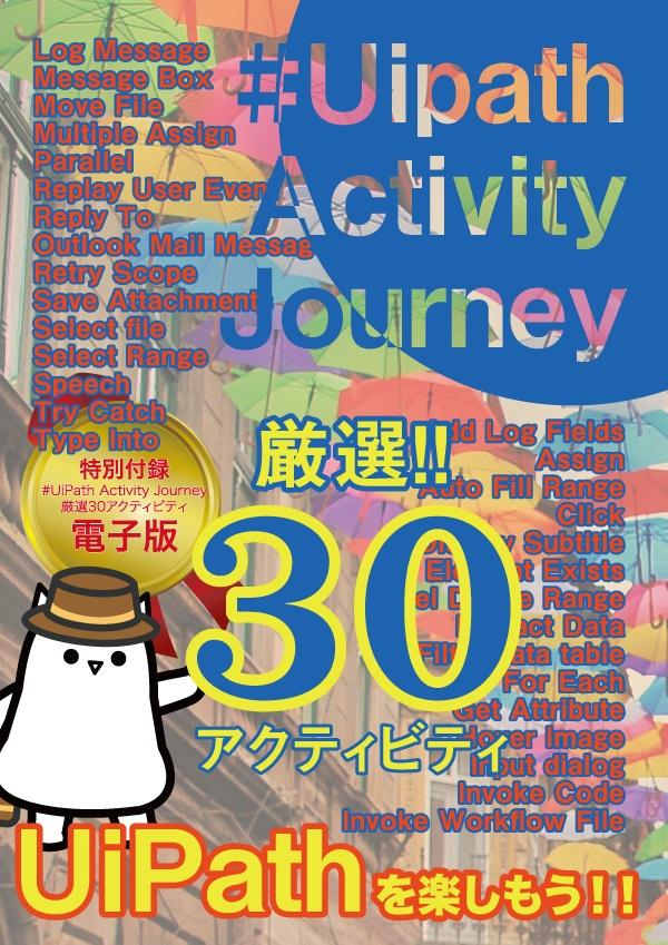 #Uipath_Activity_Journey 厳選30アクティビティ