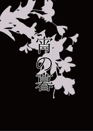 【金カム尾形夢本】宵の暮(クリックポスト)