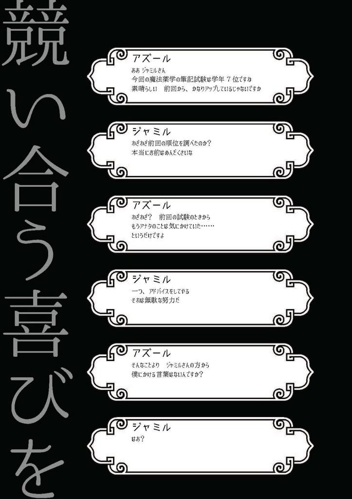 短編 小説 ツイステ 夢