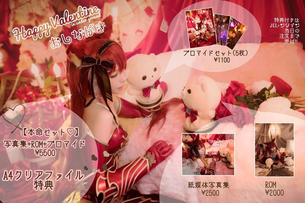 【本命セット】バレンタイン写真集