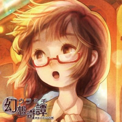 ウラミチ幻想奇譚(本セット)