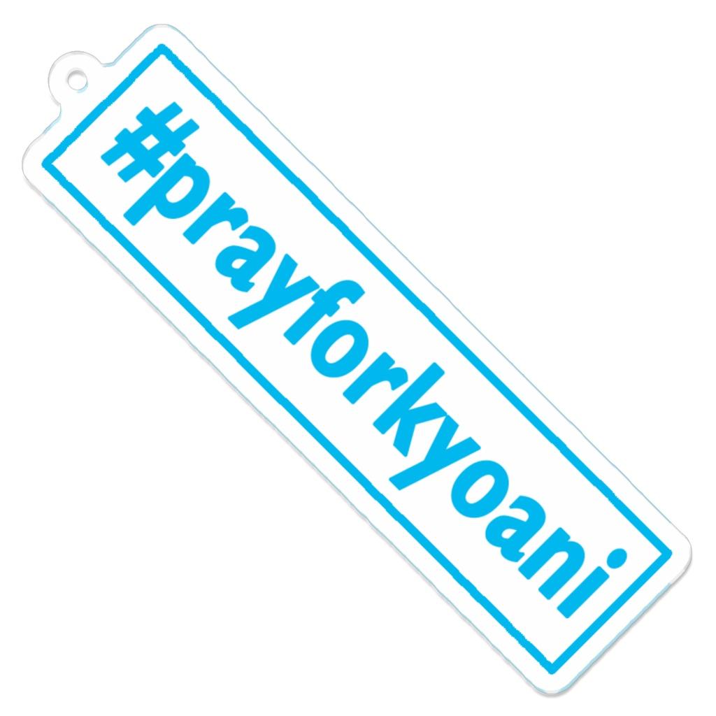 PrayForKyoani KeyHolder