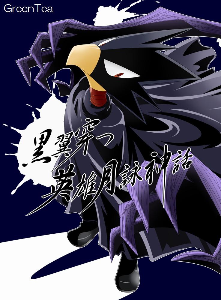 黒翼穿つ英雄月詠神話