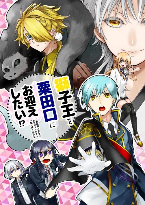 獅子王を粟田口にお迎えしたい Kisuketype2 Webshop Booth