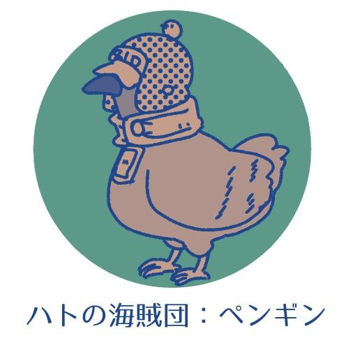 ハトの海賊団缶バッチ~ペンギン~