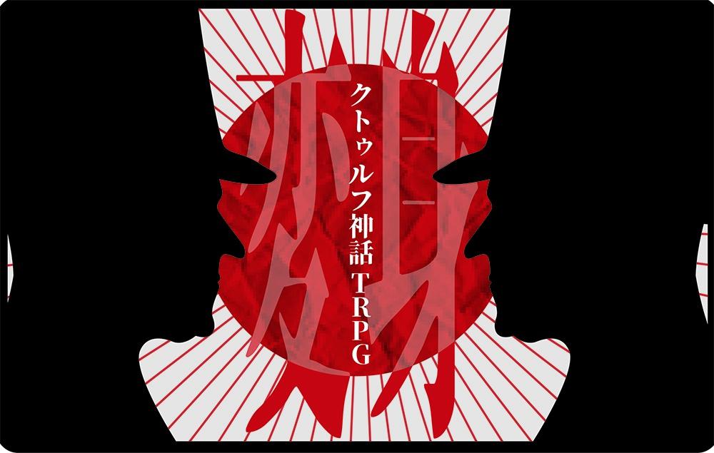 変身【クトゥルフ神話TRPG 大正シナリオ】日本語版/中国語版