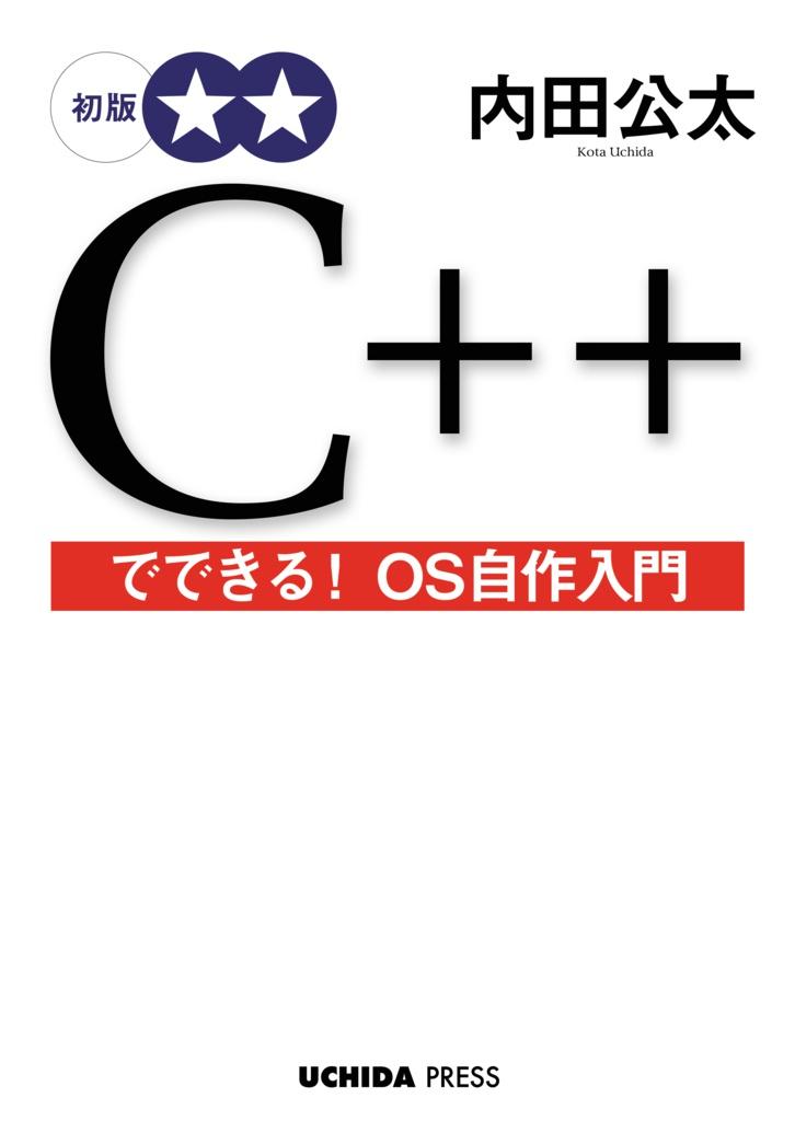 C++でできる!OS自作入門