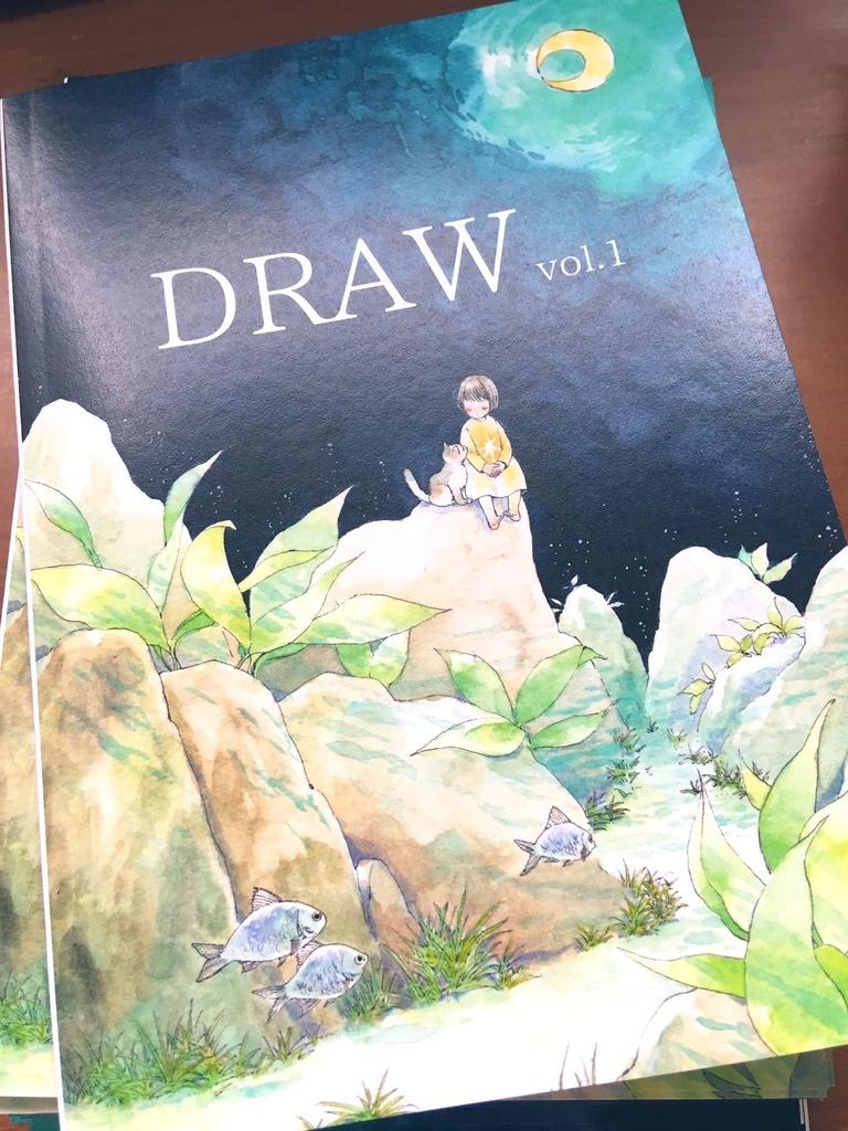 【新刊】DRAW vol.1