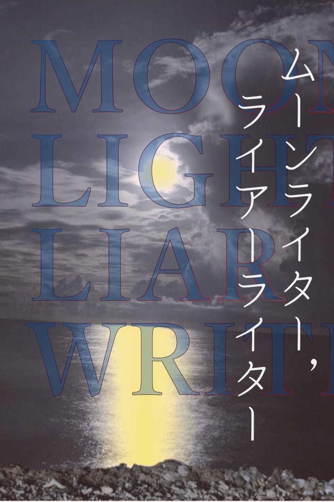 【帝幻】ムーンライター,ライアーライター