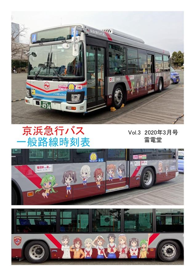 京浜急行バス 一般路線時刻表 vol.3