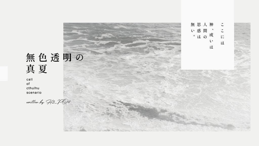 CoC「無色透明の真夏」