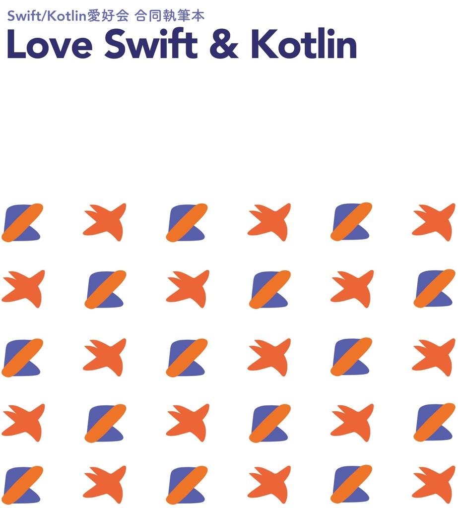 【値下げ】Love Swift & Kotlin #1
