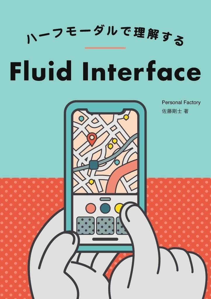 【技術書典6配布版PDF】ハーフモーダルで理解するFluid Interface