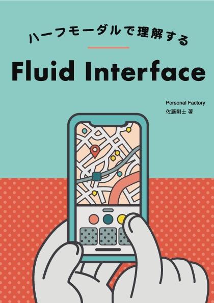 ハーフモーダルで理解するFluid Interfece  | iOS | Swift | UI/UX