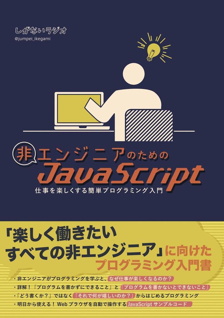 #非エンジニアのためのJavaScript