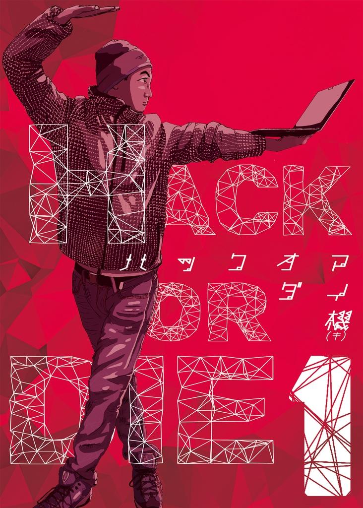 HACK OR DIE 1 「ハックオアダイ 機(キ)」 DL版