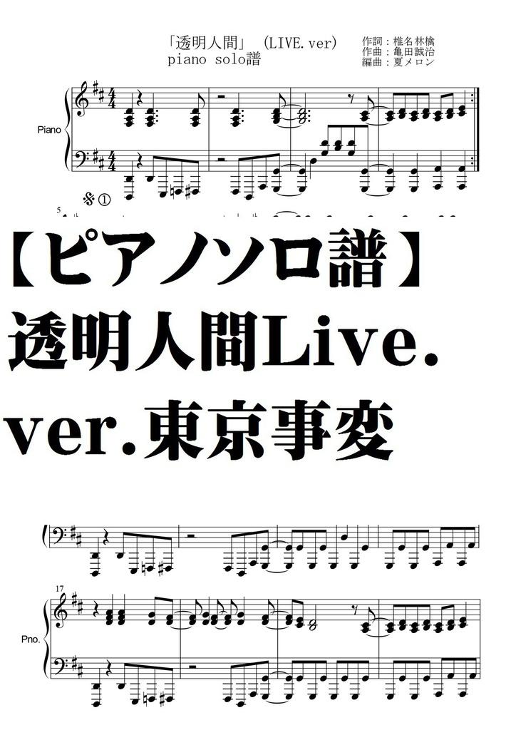 【ピアノソロ譜】透明人間Live.ver 東京事変