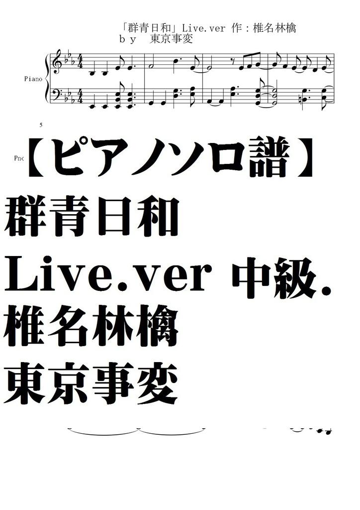 【ピアノソロ譜】群青日和Live.ver・椎名林檎/東京事変/中級
