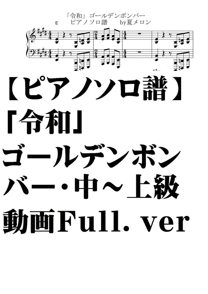 【ピアノソロ譜】令和・ゴールデンボンバー・中~上級。動画Full.ver