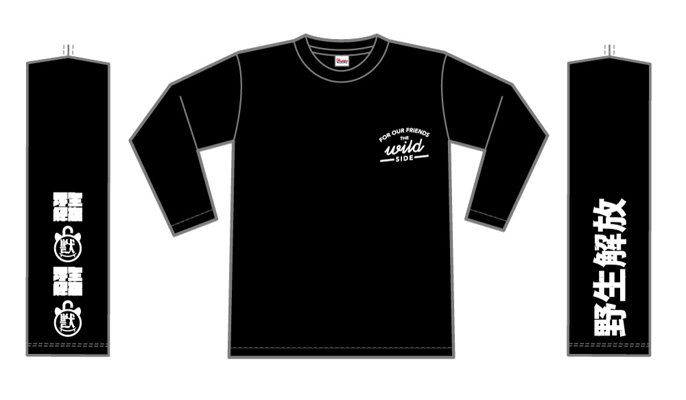 野生解放ロングTシャツ(Mサイズ)