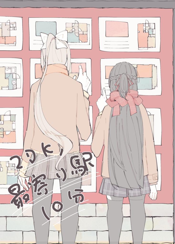 2DK、最寄駅徒歩10分【中文対応】