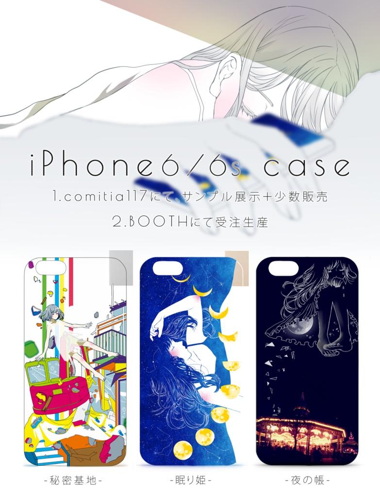 【白ベタあり】「情景の匣」シリーズ三種/iphone6,6s