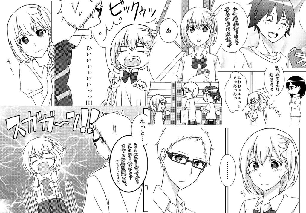 ハイキュー 日向 合宿 漫画 pixiv