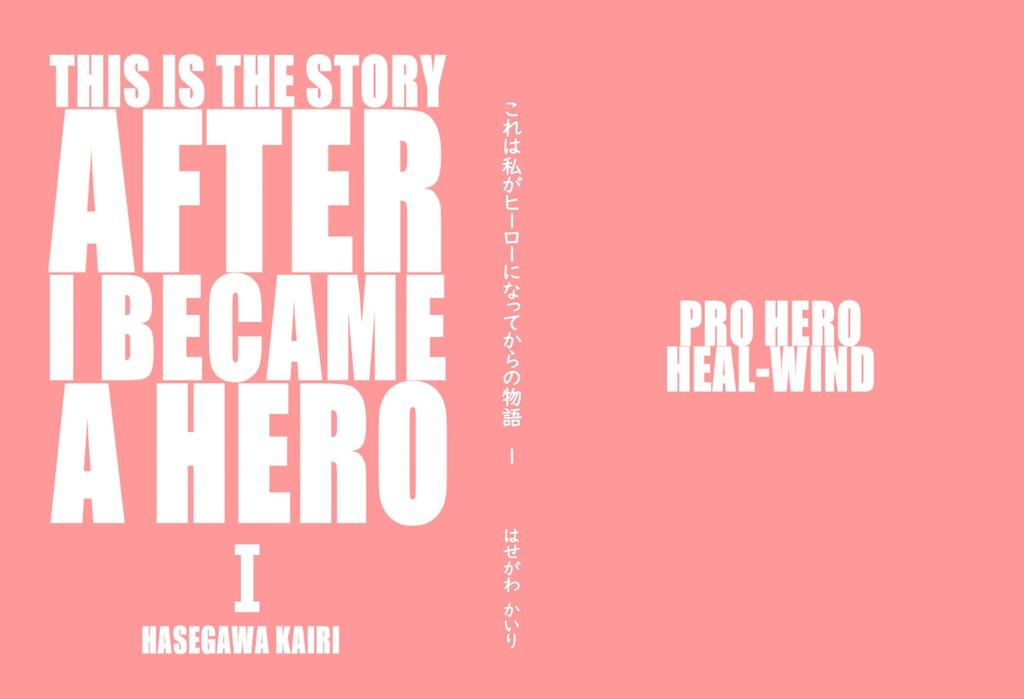これは私がヒーローになってからの物語(1)