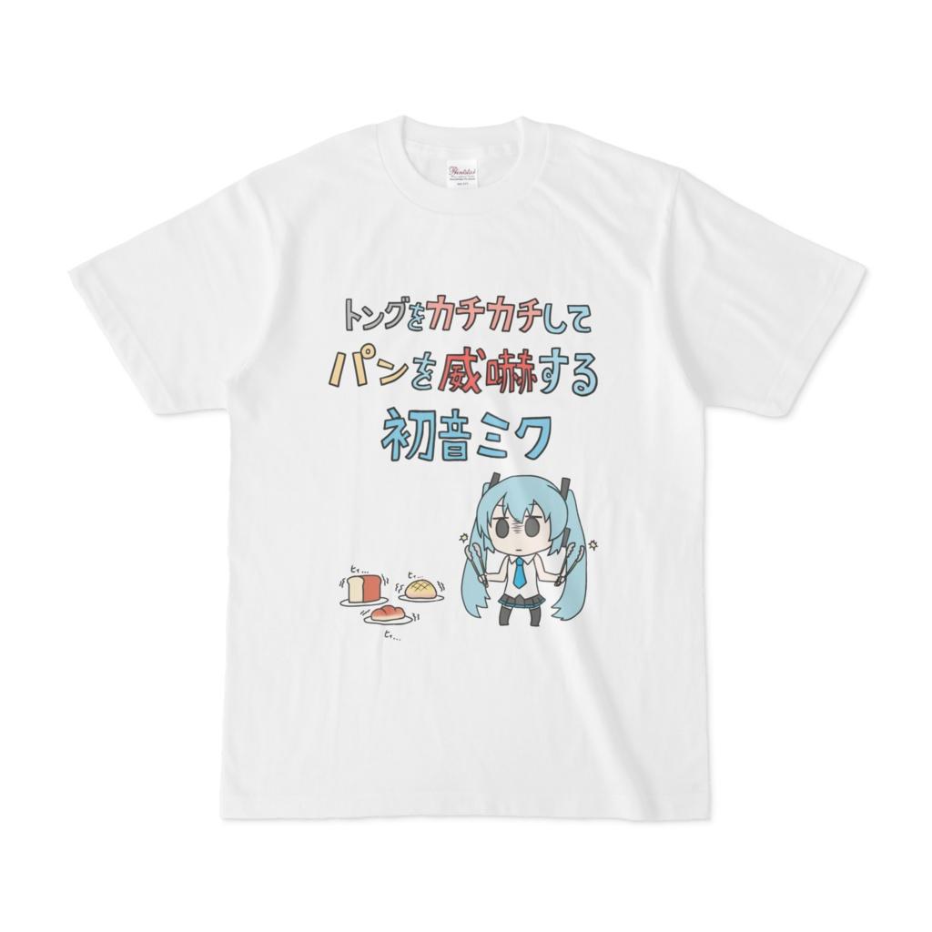 トングをカチカチしてパンを威嚇するTシャツ