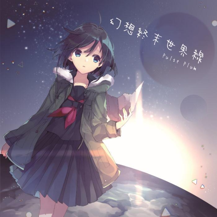 幻想終末世界線【CD版】
