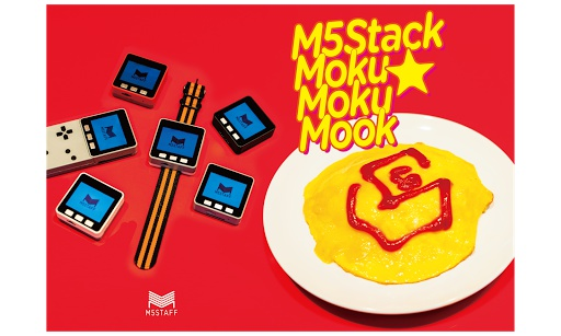 【PDF版】M5Stack MokuMoku Mook