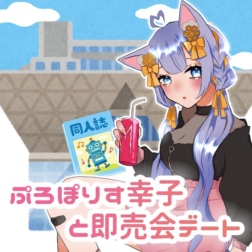 幸子とドキドキ♡即売会デート!【シチュエーションボイス】