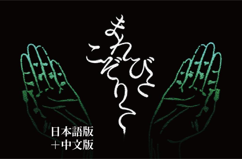 まれびとこぞりて【クトゥルフ神話TRPG 6版/7版 日本語版】+【克苏鲁神话TRPG 6版/7版 中文版】