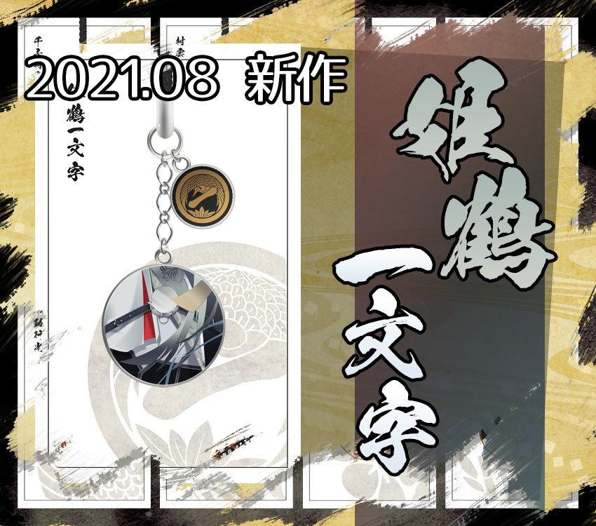 【全97振】刀剣乱舞 根付紐ストラップ