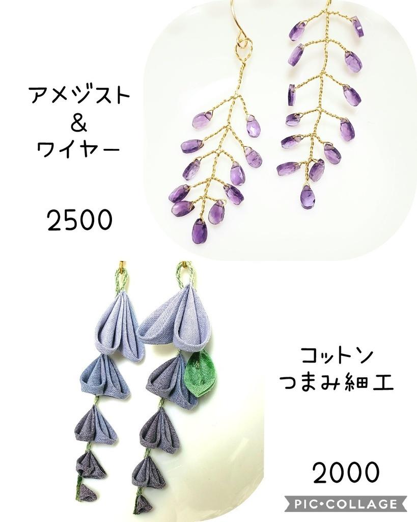 【鬼滅の刃】藤の花ピアス(イヤリング)
