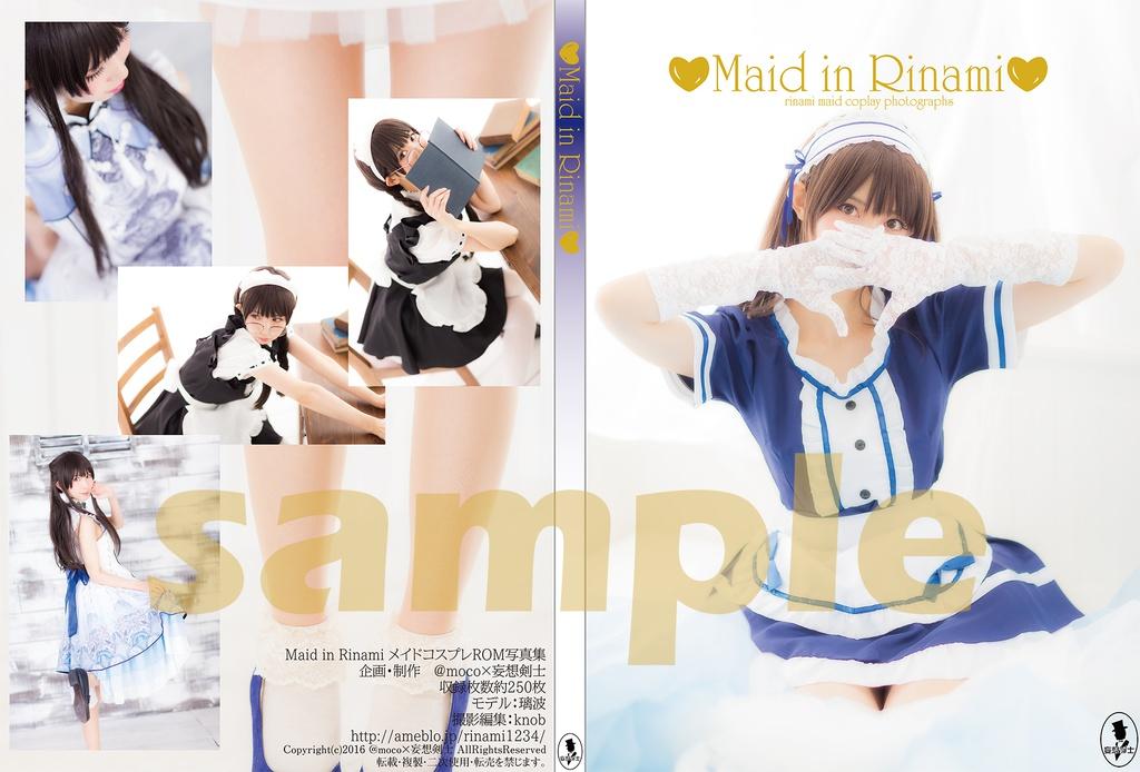 Maid in Rinami オリジナルメイド@璃波 コスプレROM